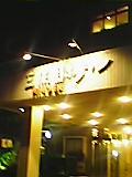 清水三保園ホテル