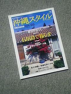 石垣島で暮らす