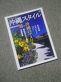 沖縄のアメリカ