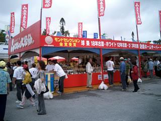 第28回沖縄の産業まつり