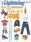 ベスト・オブ・沖縄2004