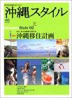 沖縄スタイル 2—南の島の楽園生活マガジン