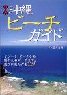 沖縄ビーチガイド